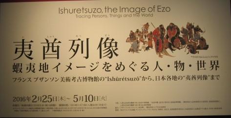 異容と威容な「夷酋列像」の文化人類学的、多角的、展示を楽しもう。