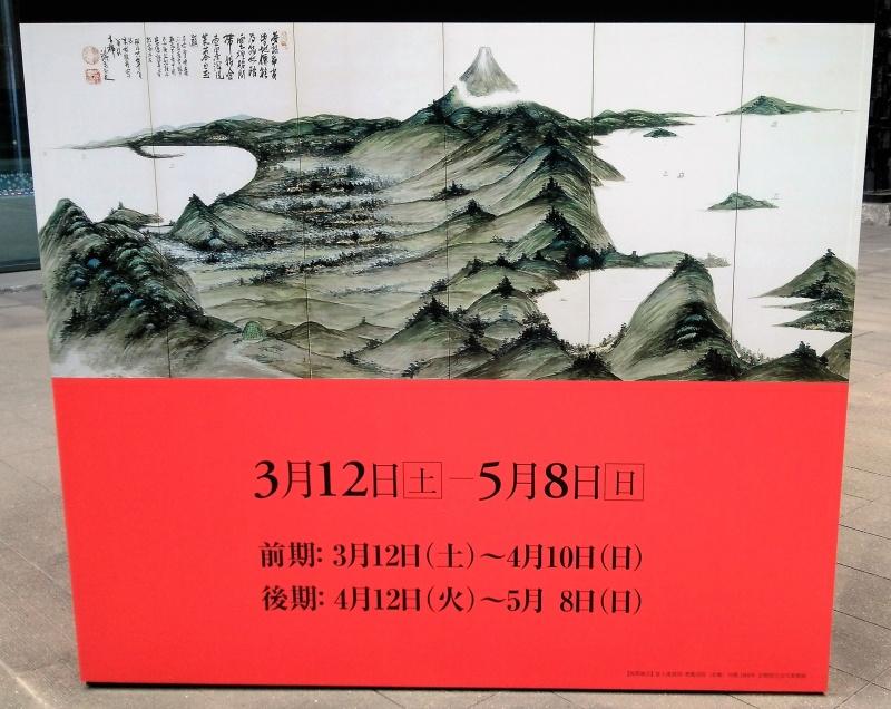 「日本最後の文人」富岡鉄斎展 @兵庫県立美術館