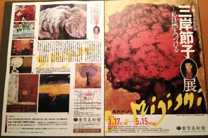 最後まで絵筆を手に 生誕100年記念 三岸節子-私は燃えつづける-@香雪美術館