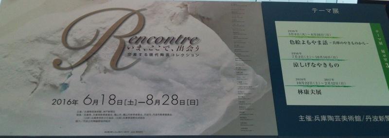 夕暮れに丹波焼の里の兵庫陶芸美術館へ行ってきました。