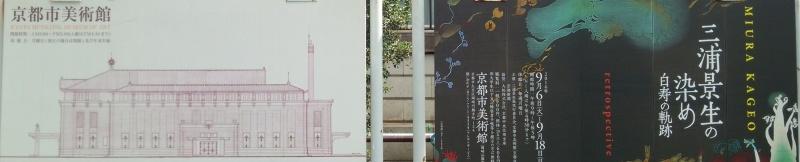 創作染色の世界『三浦景生の染め 白寿の軌跡』@京都市美術館