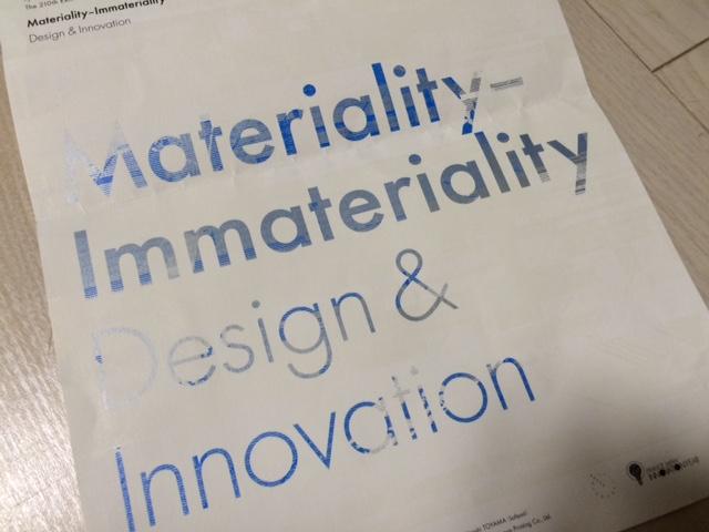 京都dddギャラリー 物質性ー非物質性 デザイン&イノベーション