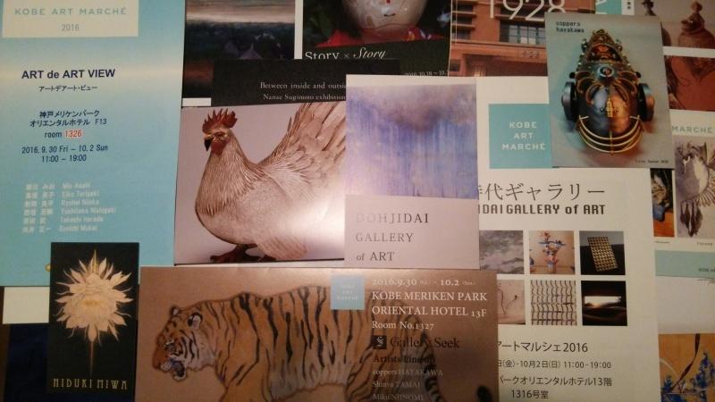 神戸アートマルシェに行ってきました。
