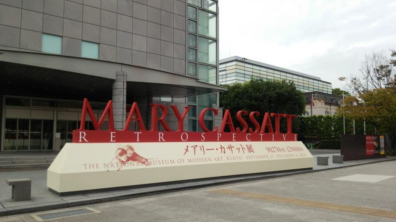 """""""手""""の描写に感じたあふれる愛 メアリー・カサット展@京都国立近代美術館"""