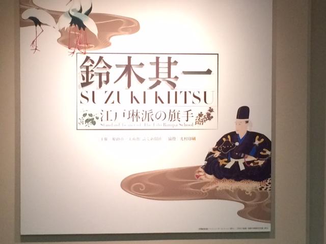 『鈴木其一 江戸琳派の旗手』 姫路市立美術館