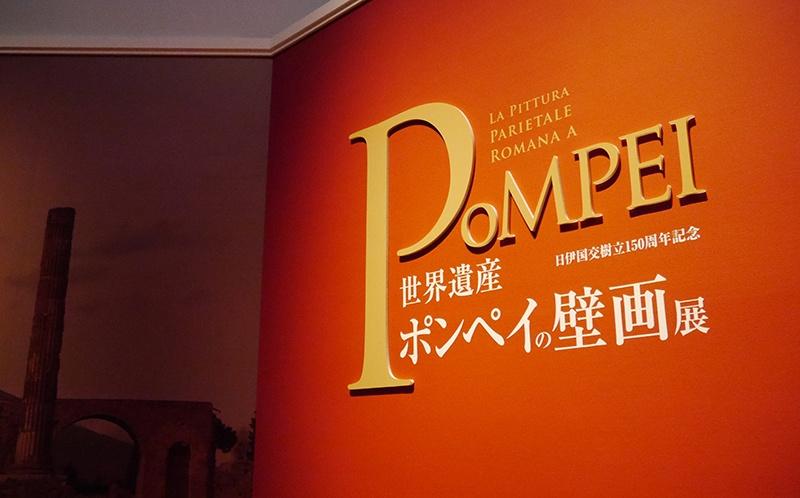 2000年前の人たちは… —ポンペイの壁画展—