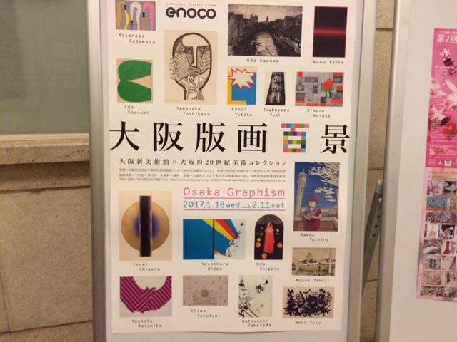 見応え十分 『大阪版画百景』