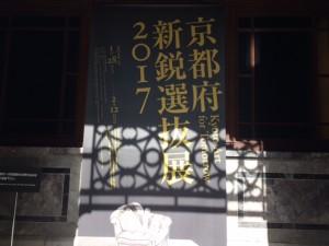 京都府新鋭選抜展2017で見つける若い炎たち