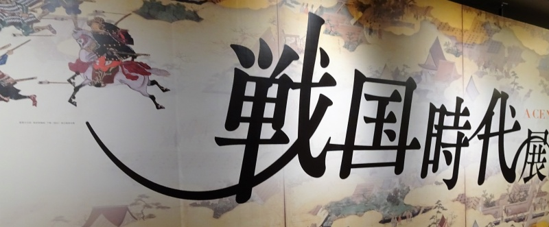 『戦国時代』のイメージを問い直す展覧会。凄~い! 米沢市上杉博物館のお宝。