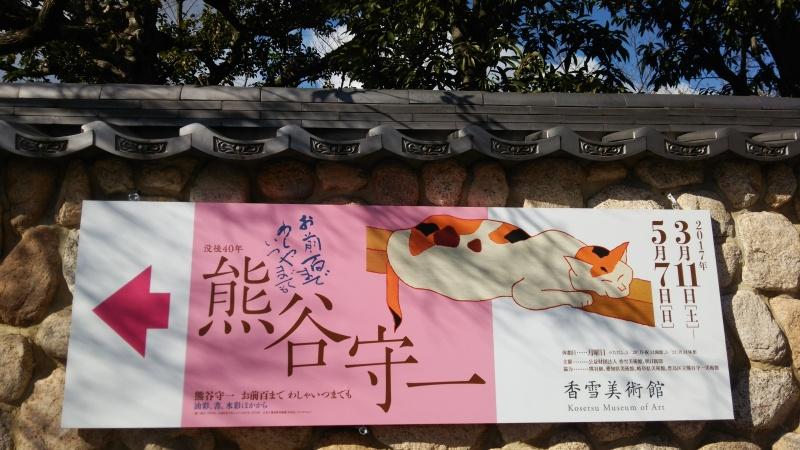 『没後40年 熊谷守一 お前百までわしゃいつまでも』@香雪美術館 (=・ω・=)~♥