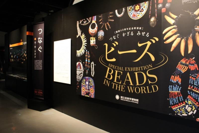 「ビーズ つなぐ・かざる・みせる」展 みんぱく開館40周年記念特別展