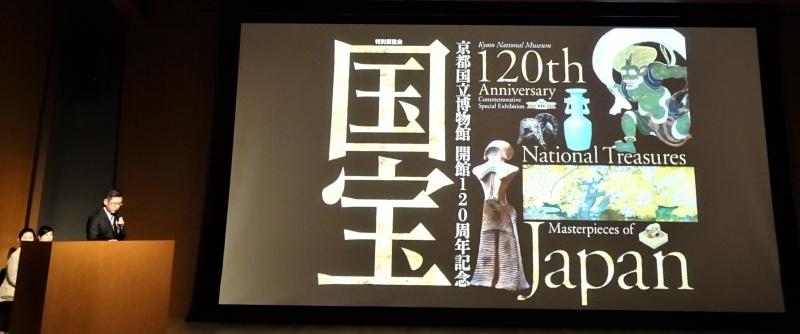 """秋の京都は、京博で""""国宝祭""""だ! ワッショイ!!"""