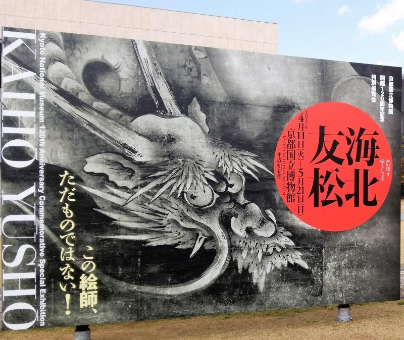"""永徳、等伯、山楽に並ぶ桃山の絵師 """"海北友松"""" ただものではなかった!!"""