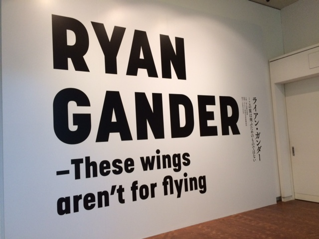 脳トレ?! 『ライアン・ガンダー -この翼は飛ぶものではない』