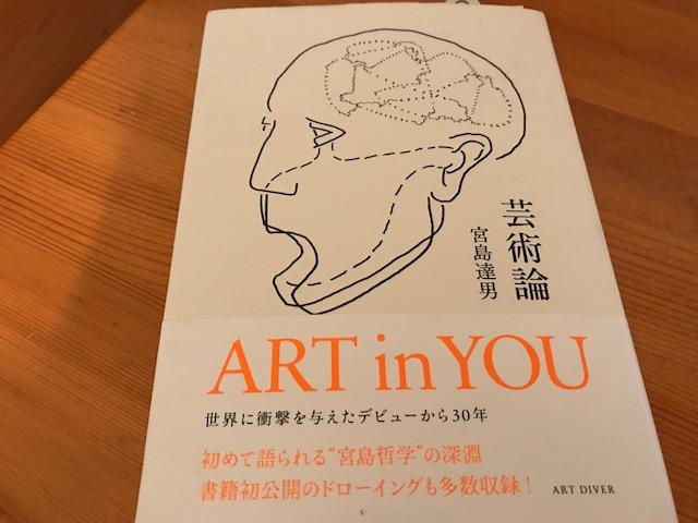 アート×本 ① 『芸術論』著:宮島達男