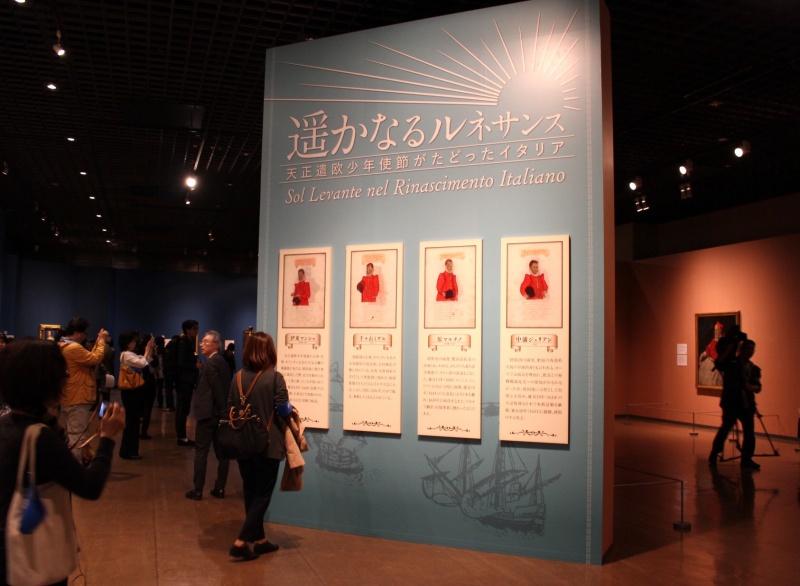 少年四人のヨーロッパの旅 @神戸市立博物館