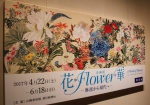 食べて巡って花を見て @山種美術館