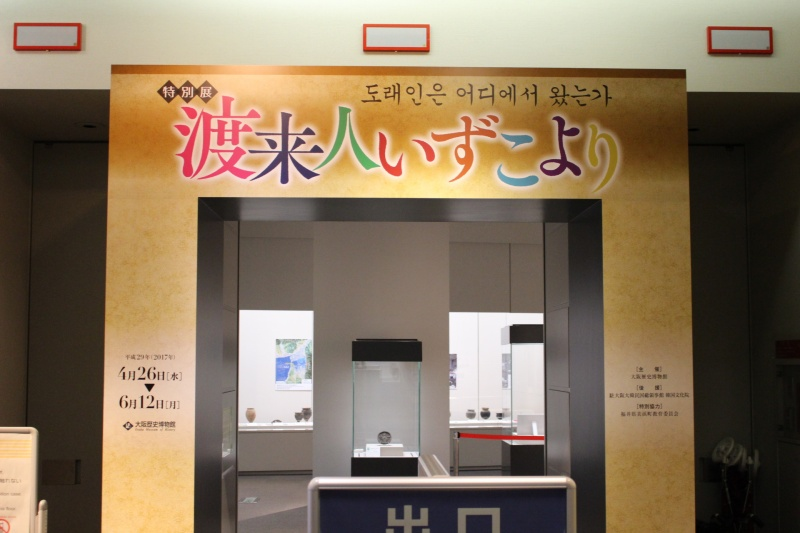 「渡来人いずこより」 に学ぶ歴博人気の秘密とは? @大阪歴史博物館
