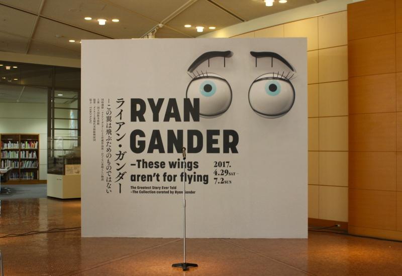 隠れ作品を探せ! ライアン・ガンダー展 @国立国際美術館