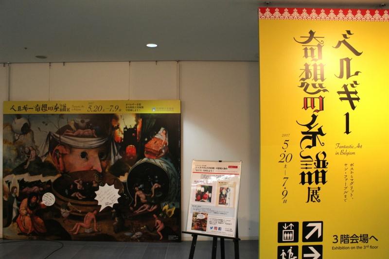 おっかなびっくり面白い! 「ベルギー奇想の系譜展」@兵庫県立美術館