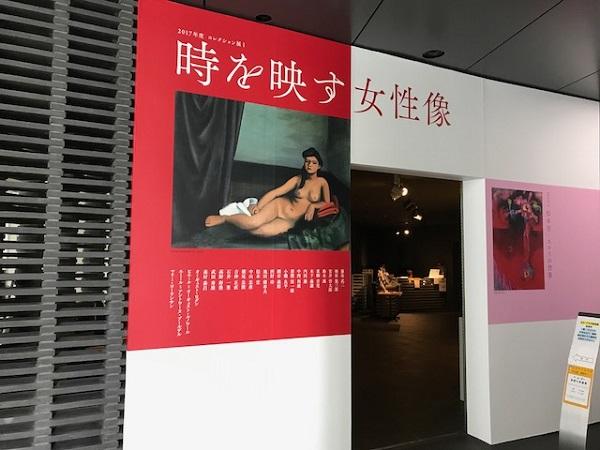 女性から感じれるものー『時を映す女性像』 BBプラザ美術館