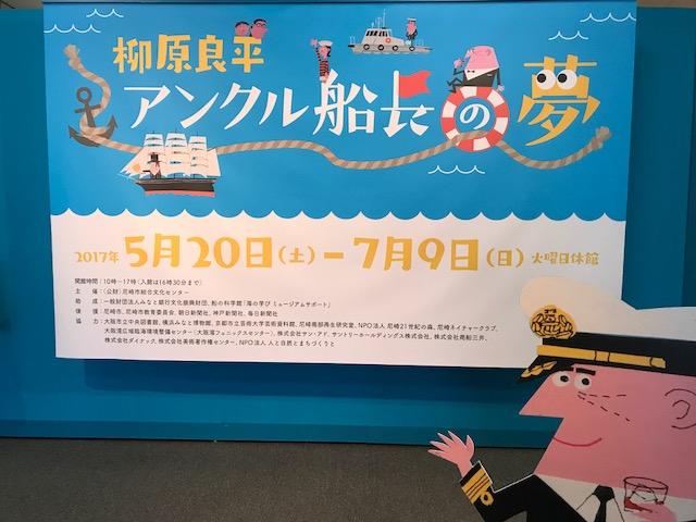 船を愛した人 『柳原良平 アンクル船長の夢』展