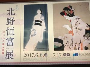 北野恒富と、大阪の昔