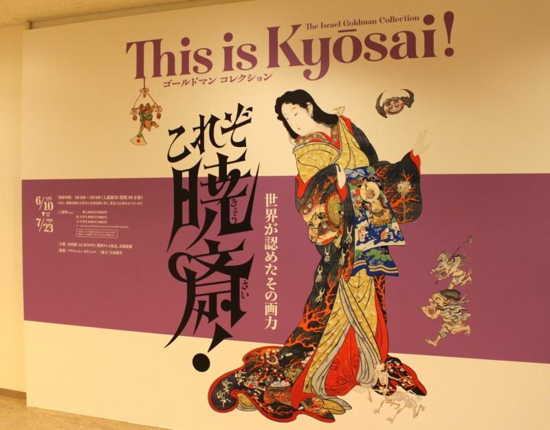 河鍋暁斎-「画鬼」と呼ばれたその実力、とくとご覧あれ! @美術館「えき」KYOTO