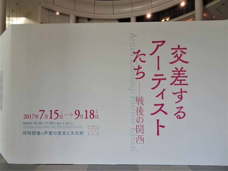 """お洒落な芦屋で""""ART""""と触れ合う @芦屋市立美術博物館"""