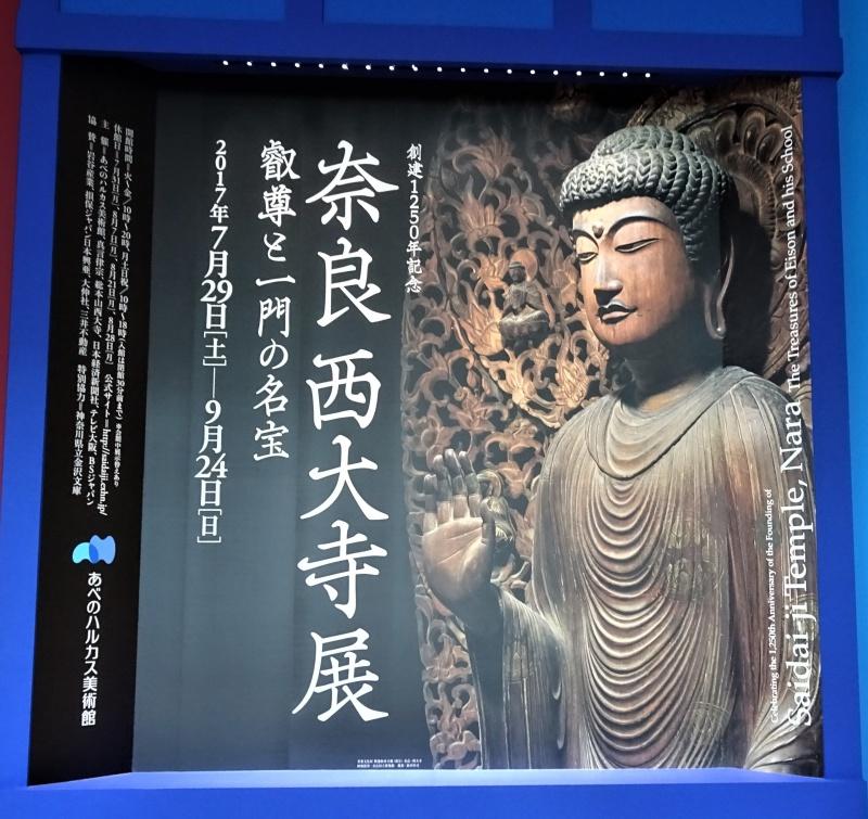 奈良 西大寺と真言律宗一門の寺宝を観る。キーワードは「興法利生」