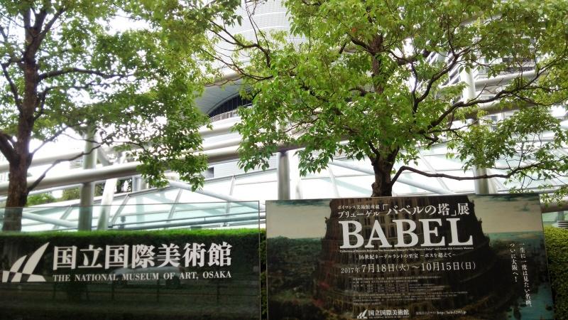 この夏に会いたい絵 No.1 ブリューゲルの《バベルの塔》@国立国際美術館
