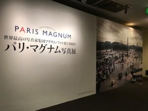 京都で感じるパリ 『パリ・マグナム写真展』京都文化博物館
