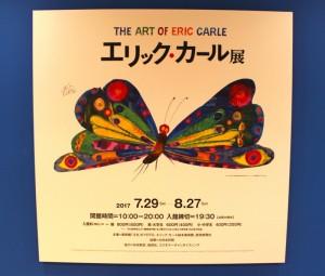 みんな知ってる!あの「はらぺこあおむし」が京都にやってきた!エリック・カール展覧会をこう見た