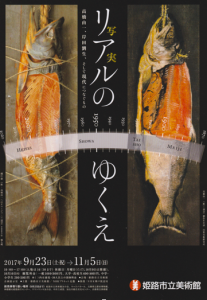 思わず近くで見たくなる。教科書で見たあの「鮭」に会える、「リアルのゆくえ展」が姫路市立美術館で開催中。