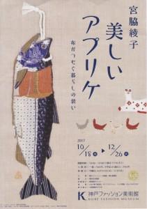 ほっこり可愛くて癒される♪ 宮脇綾子・アプリケの世界@神戸ファッション美術館
