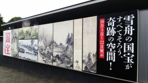 秋の京都は「国宝の杜」へ。ついに始まりました『国宝展』@京都国立博物館