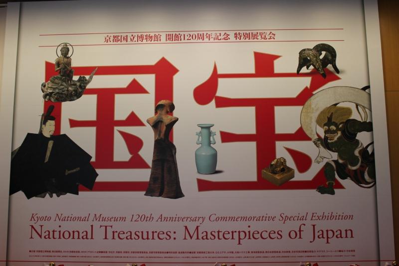 超一級品ばかり!京都に国の宝が揃う「国宝展」を見逃すな!National Treasures :Masterpieces of Japan