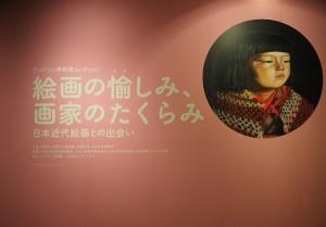 肩の力を抜いて、さぁ!『絵画の愉しみ、画家のたくらみー日本近代絵画との出会いー』