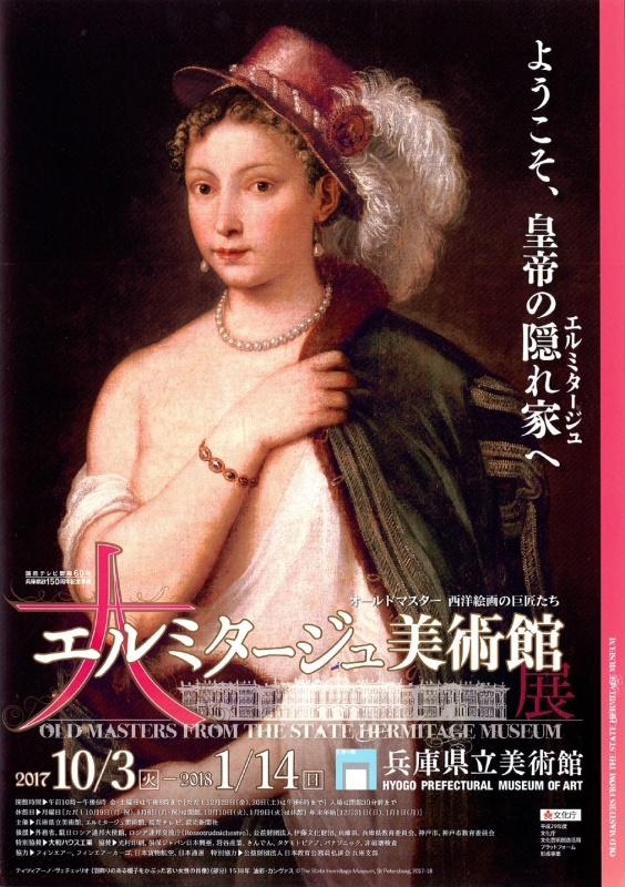世界三大美術館-大エルミタージュ美術館展が神戸にやってきた@兵庫県立美術館