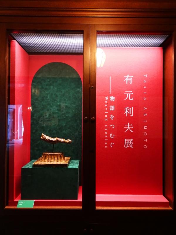錦秋に静かに物語を紡ぐ有元利夫展@アサヒビール大山崎山荘美術館