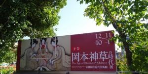 デカダンな香りが漂う時代、京都画壇に誕生した日本画家たちとは?岡本神草の時代展