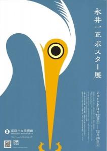 裏切りのデザイン 『永井一正ポスター展』