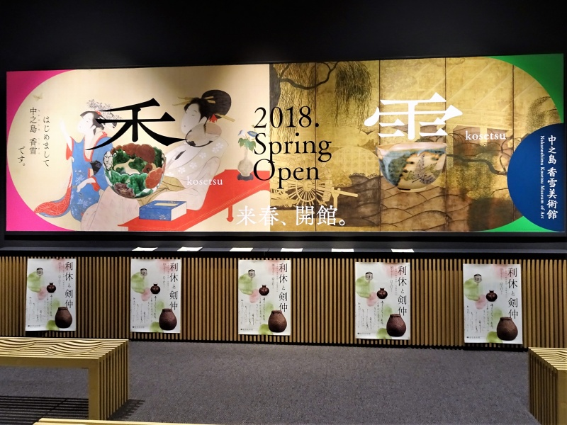 「市中の山居」中之島香雪美術館 事前見学会に参加してきました。