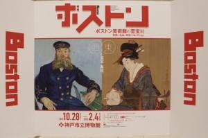 ゴッホ、モネ、ウォーホル、村上隆に至るまでぜ〜んぶ大集合!!「ボストン美術館の至宝展」@神戸市立博物館