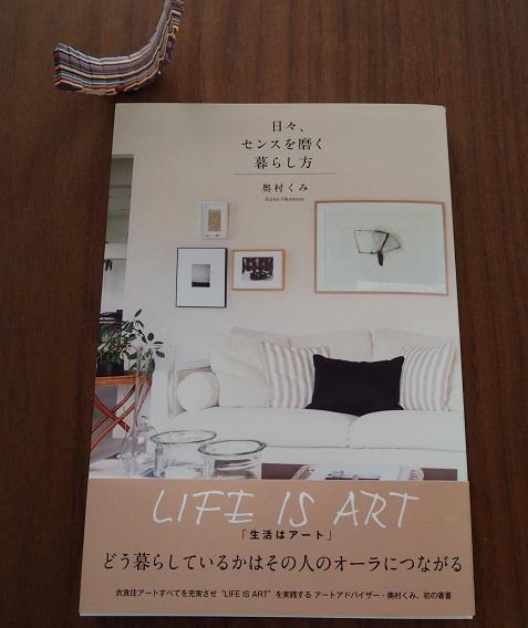 アート×本②『日々、センスを磨く暮らし方』著:奥村くみ