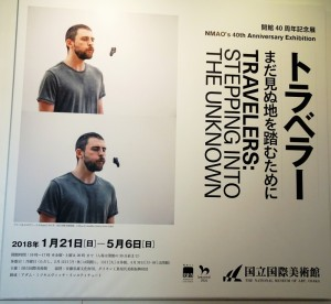 大阪から発信!美術館のあらたな旅立ち。「パフォーマンス」を収蔵するということ。
