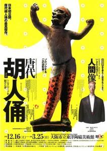 ちょっとキッチュで面白い!「唐代胡人俑」展が東洋陶磁美術館で始まった!