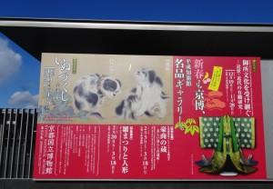 今年も京都は、京博から~お薦めはズバリ!『有職の装束』~