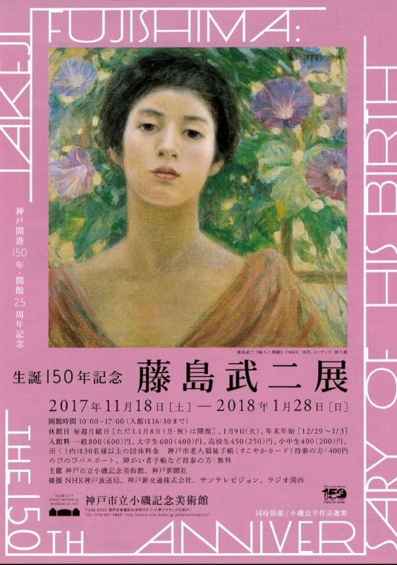 いいとこ取りの達人!?藤島武二の魅力に迫る @神戸市立小磯記念美術館