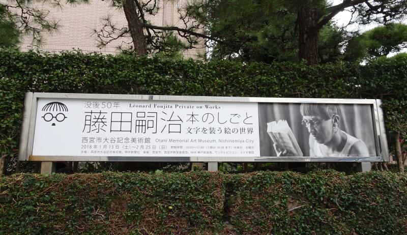 没後50年 藤田嗣治 本のしごと―文字を装う絵の世界― @西宮市大谷記念美術館